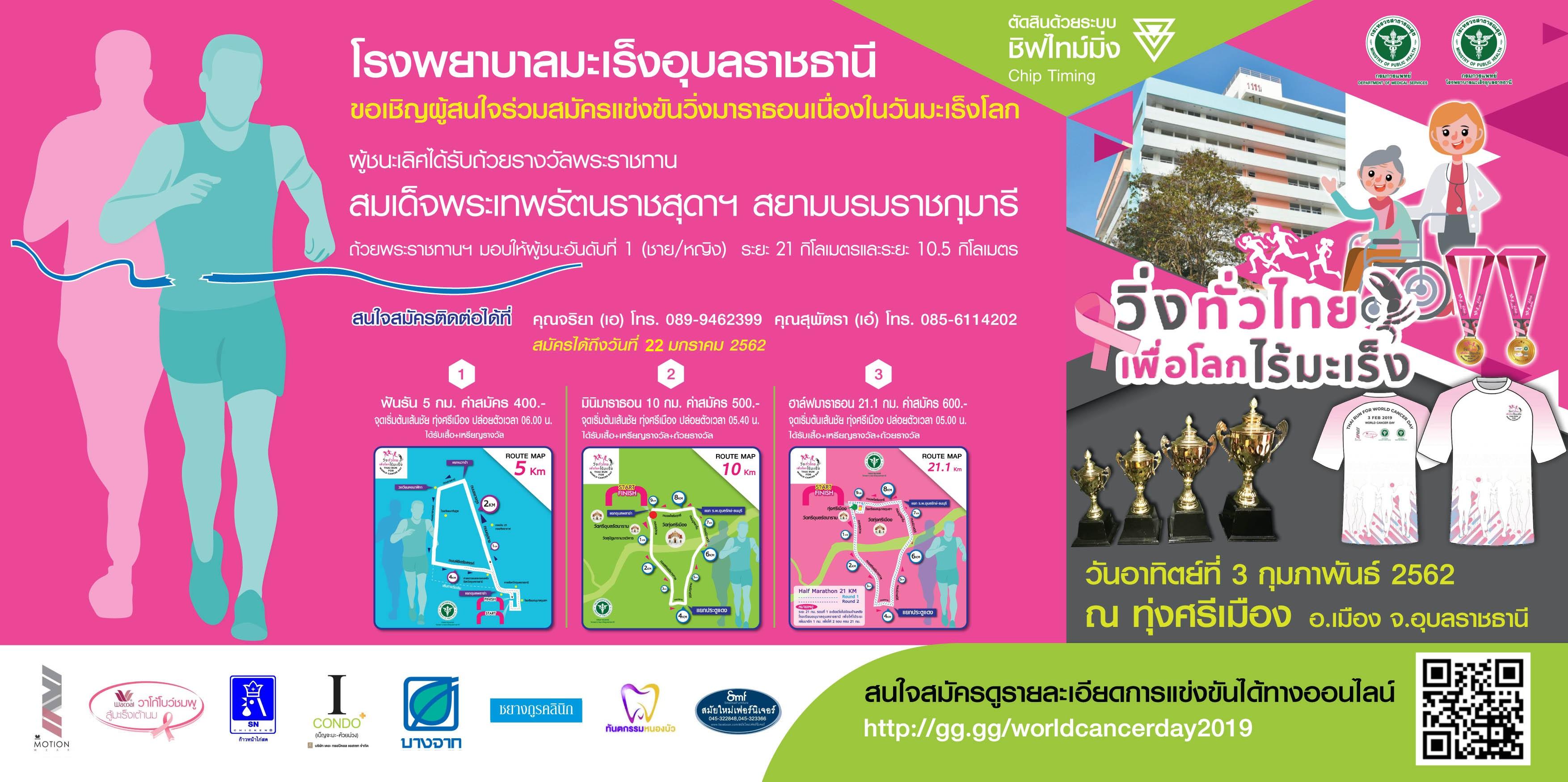 วิ่งทั่วไทยเพื่อโลกไร้มะเร็ง